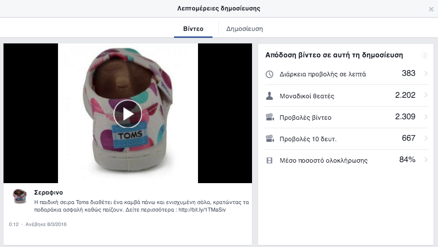 facebook video metrics toms digitale