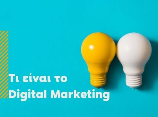 Τι είναι Digital Marketing